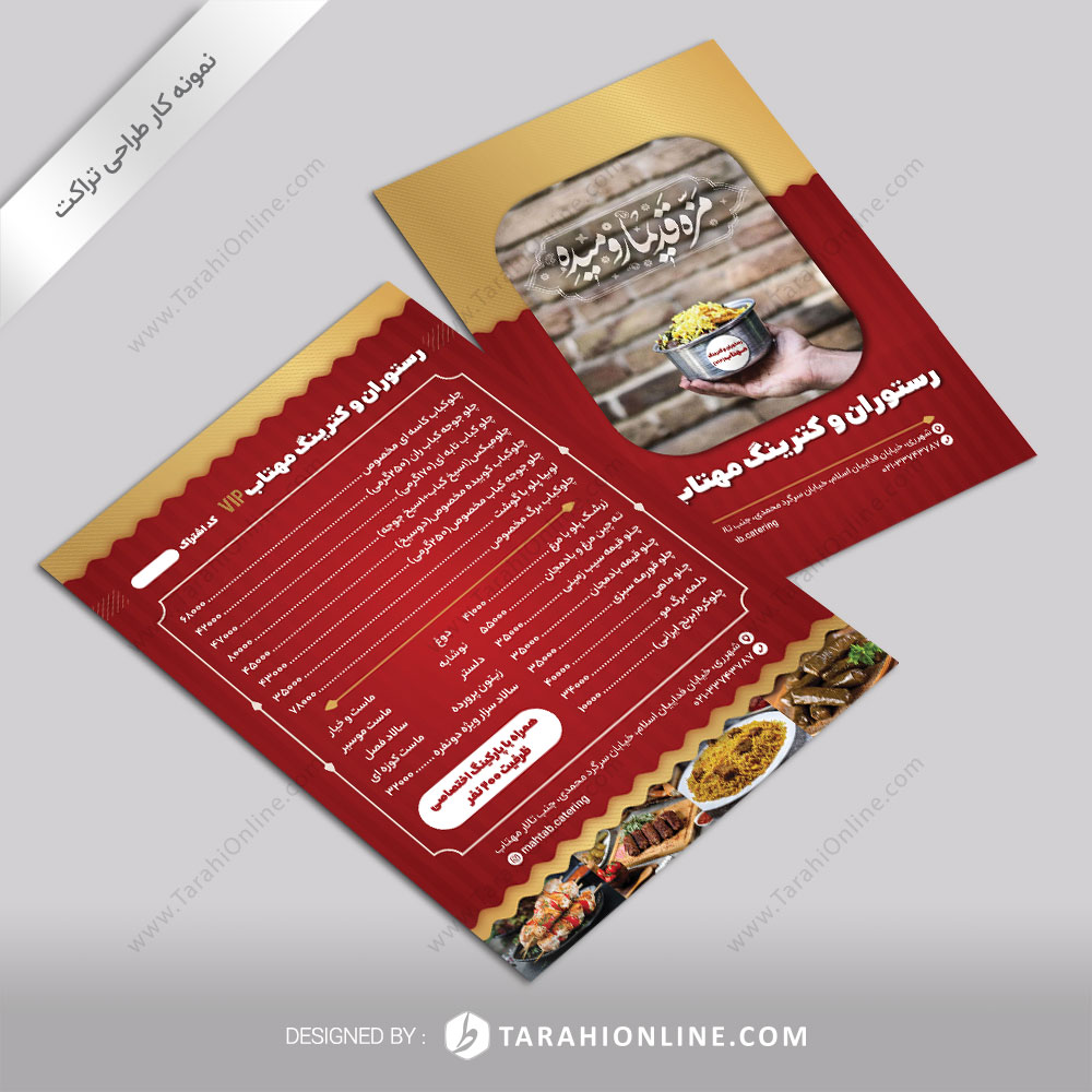 طراحی تراکت دو رو رستوران مهتاب