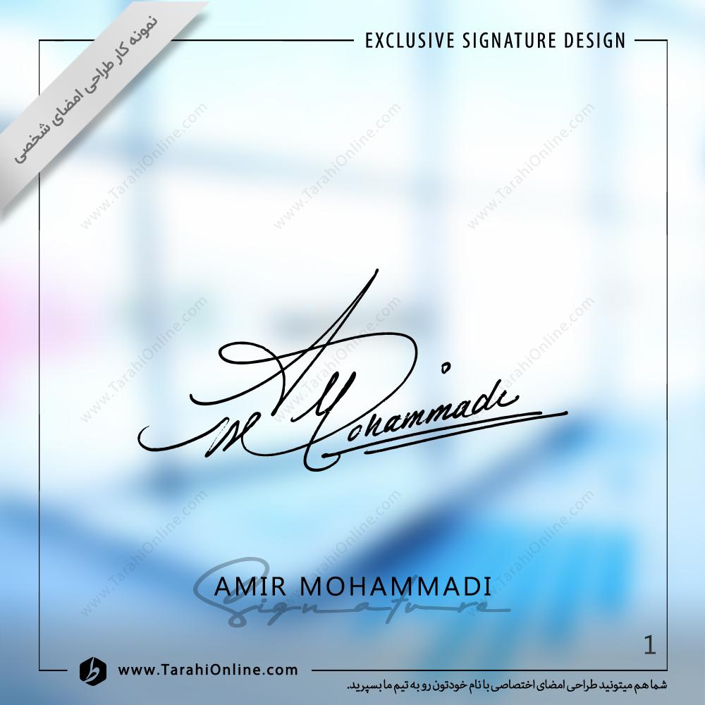 طراحی امضا امیر محمدی