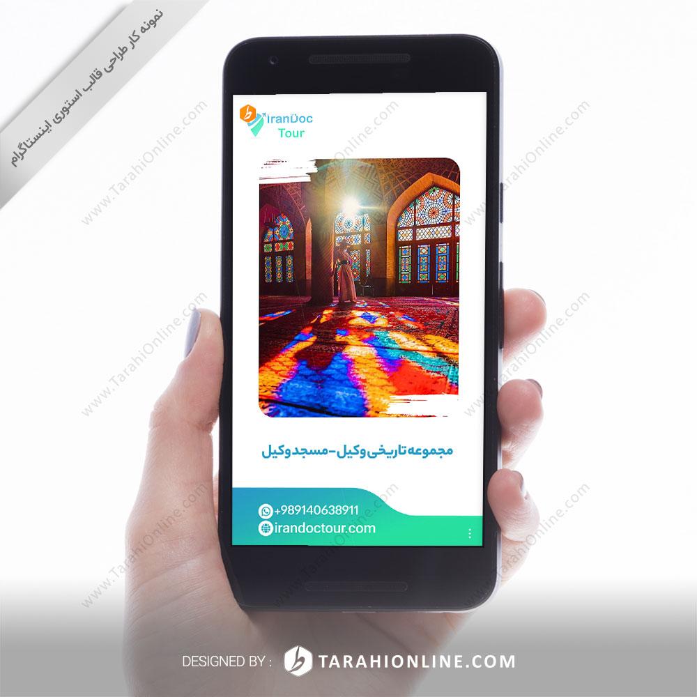طراحی قالب استوری اینستاگرام ایران داک تور