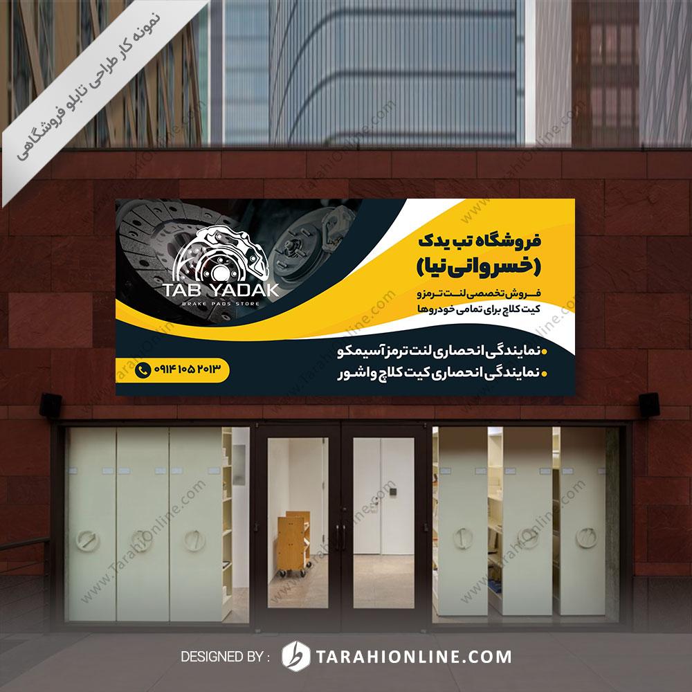 طراحی تابلو فروشگاهی تب یدک