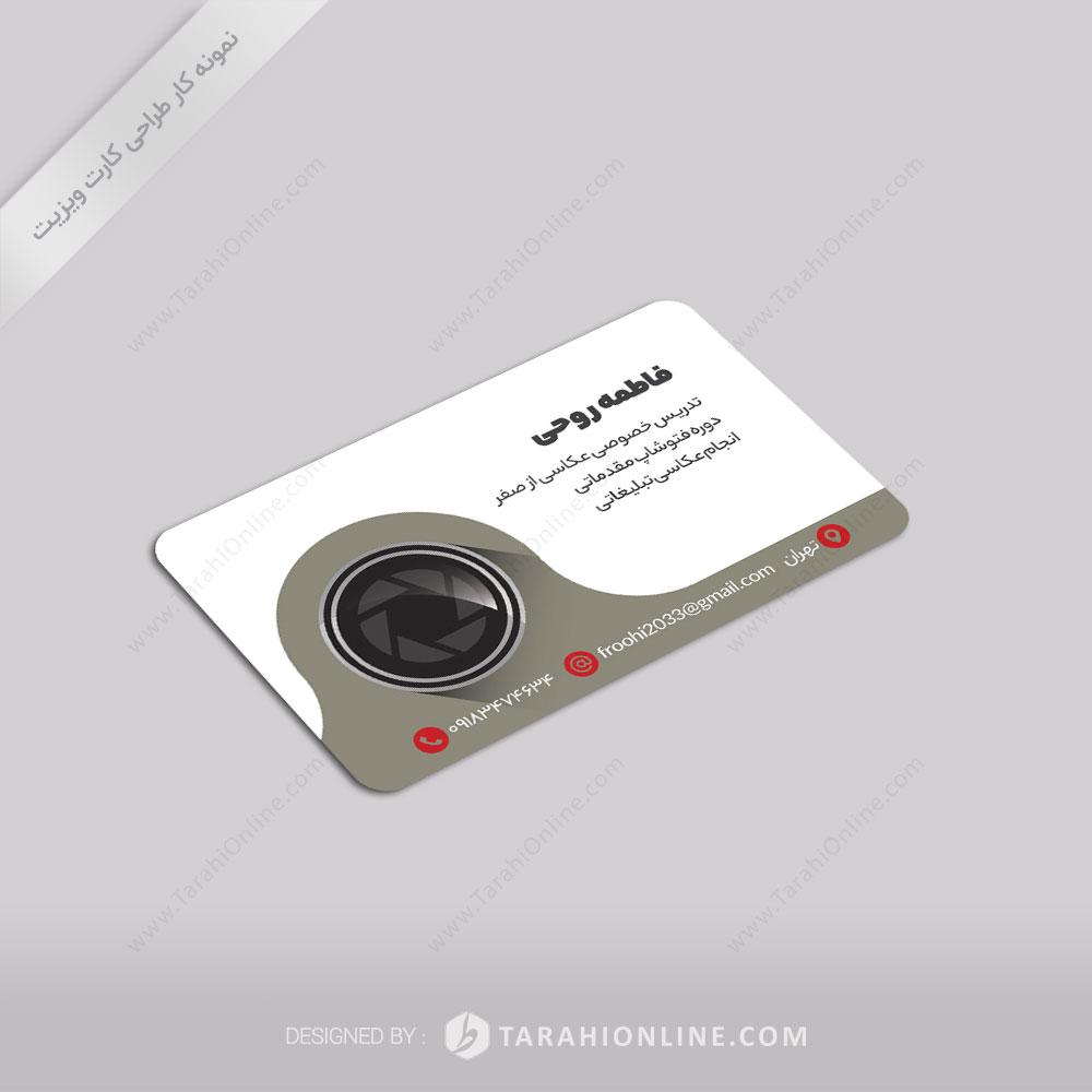 طراحی کارت ویزیت یک رو فاطمه روحی