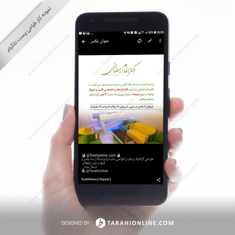 طراحی پست تلگرام دکتر الهام رمضانی