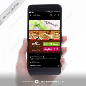 طراحی پست تلگرام رستوران التکیتو