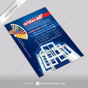 طراحی آگهی آراد پنجره