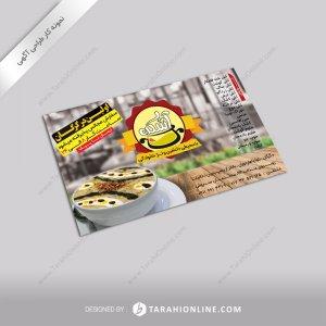 طراحی آگهی آشکده