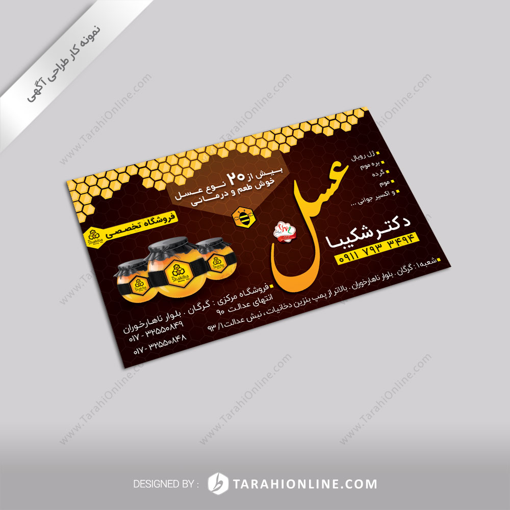 طراحی آگهی عسل دکتر شکیبا
