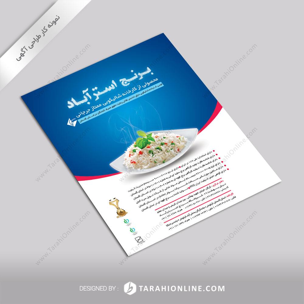 طراحی آگهی برنج استرآباد