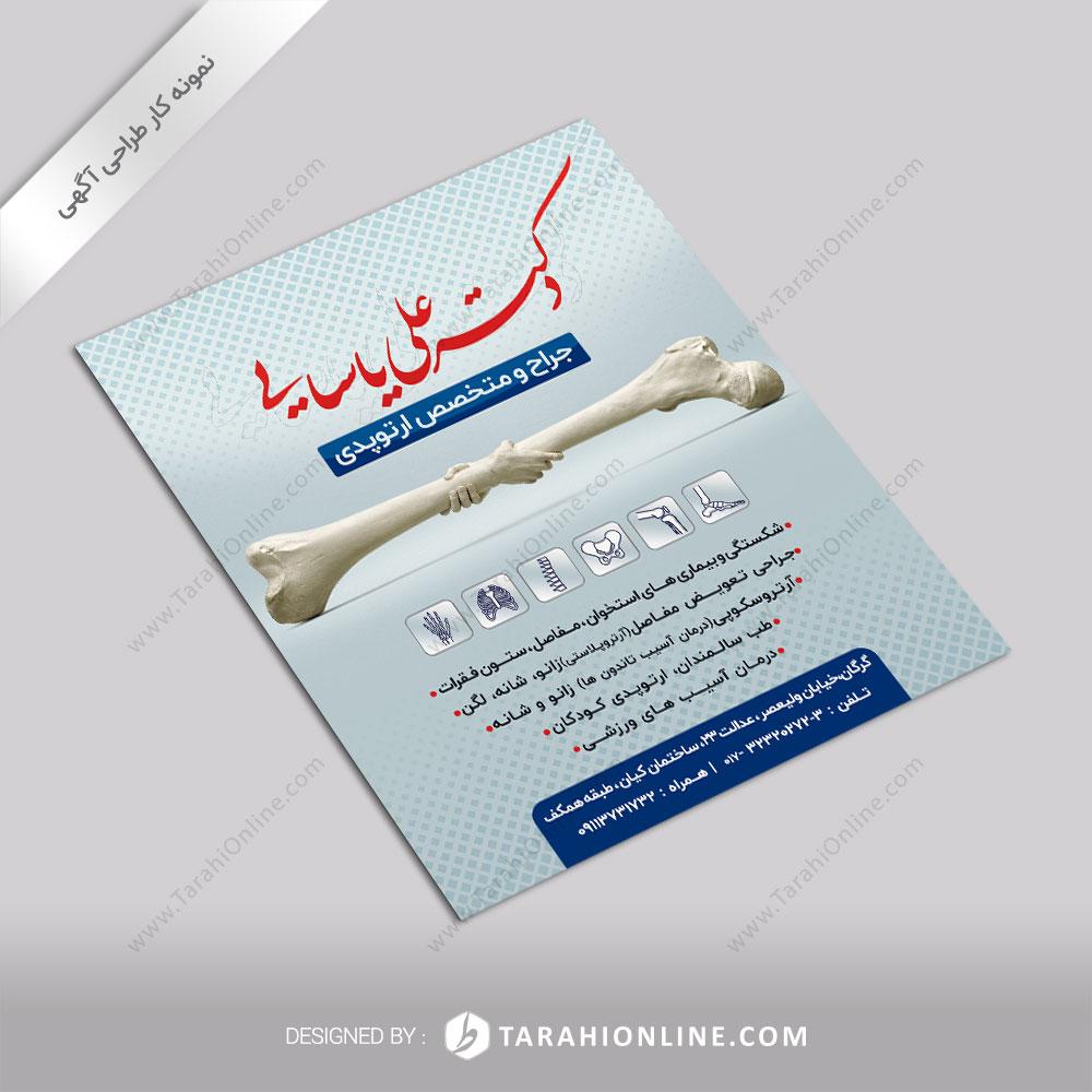 طراحی آگهی دکتر علی یاسایی