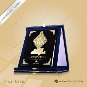 طراحی لوح تقدیر جشنواره قرآن و عترت