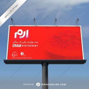 طراحی بیلبورد رستوران ارم