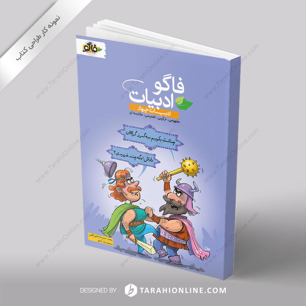 طراحی جلد کتاب فاگو ادبیات 4