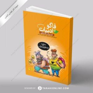 طراحی جلد کتاب فاگو ادبیات (املاء)