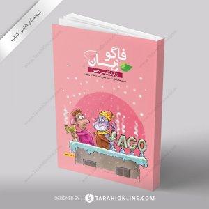 طراحی جلد کتاب فاگو زبان دهم
