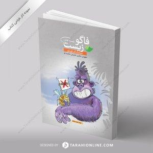 طراحی جلد کتاب فاگو زیست (آغازیان)