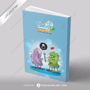طراحی جلد کتاب فاکو زیست (زیست خوار) ویروس ها و باکتری ها
