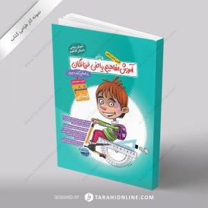 طراحی جلد کتاب آموزش مفاهیم ریاضی فرزانگان