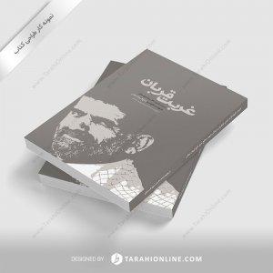 طراحی جلد کتاب غربت قربان