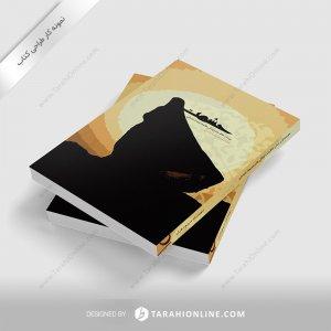 طراحی جلد کتاب حشمت