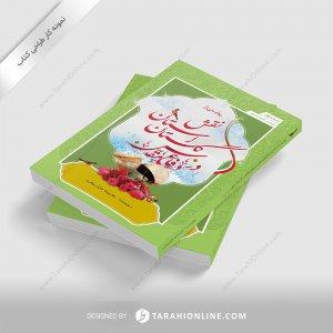 طراحی جلد کتاب گلستان (جلد۱)