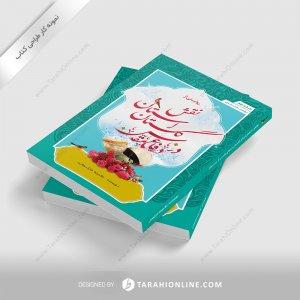 طراحی جلد کتاب گلستان در دفاع مقدس (جلد۲)