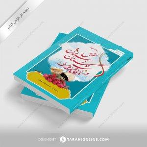 طراحی جلد کتاب گلستان در دفاع مقدس (جلد3)