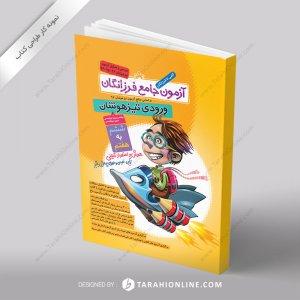 طراحی جلد کتاب آزمون جامع