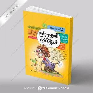 طراحی جلد کتاب آزمون فرزانگان