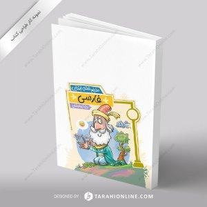 طراحی جلد کتاب فارسی ششم ابتدایی (تیزهوشان)