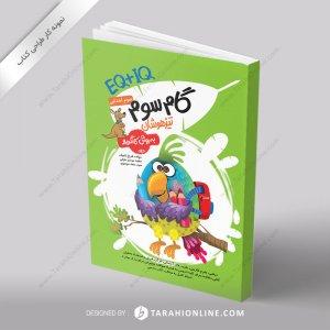 طراحی جلد کتاب گام سوم تیزهوشان