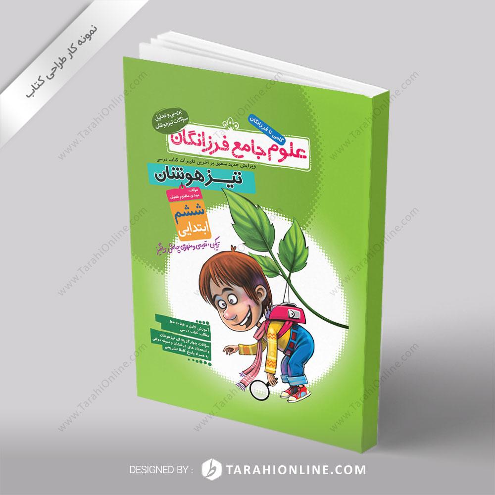 طراحی جلد کتاب علوم فرزانگان (پایه ششم)