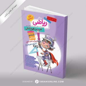 طراحی جلد کتاب ریاضی تیزهوشان پایه ششم
