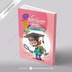 طراحی جلد کتاب جمع بندی ویژه تیزهوشان