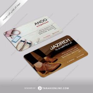 کارت ویزیت کیف و کفش آندو