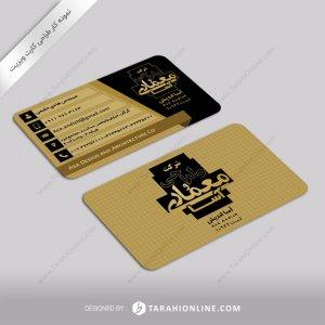 طراحی کارت ویزیت گروه طراحی و معماری آسا اندیش هادی حلیمی
