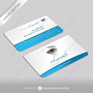 طراحی کارت ویزیت دکتر عرب کوهسار
