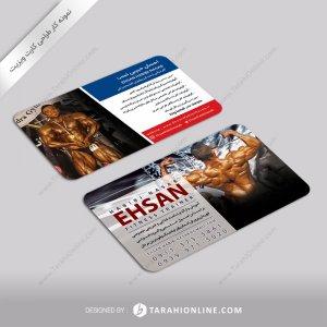 طراحی کارت ویزیت شخصی احسان حبیبی نسب