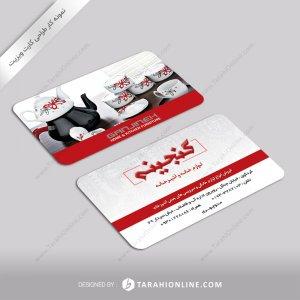 طراحی کارت ویزیت فروشگاه گنجینه