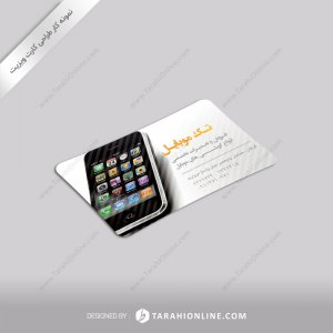 کارت ویزیت فروشگاه تک موبایل