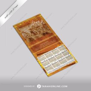طراحی تقویم دیواری تکبرگ آقمیان