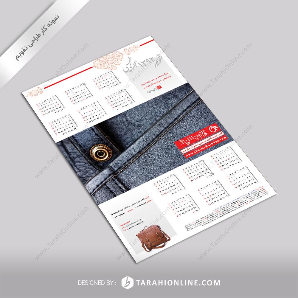 طراحی تقویم دیواری تکبرگ چرم مشهد
