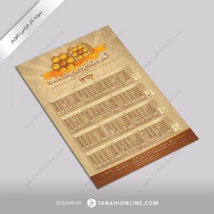 طراحی تقویم دیواری شیرینی کندو ۹۲