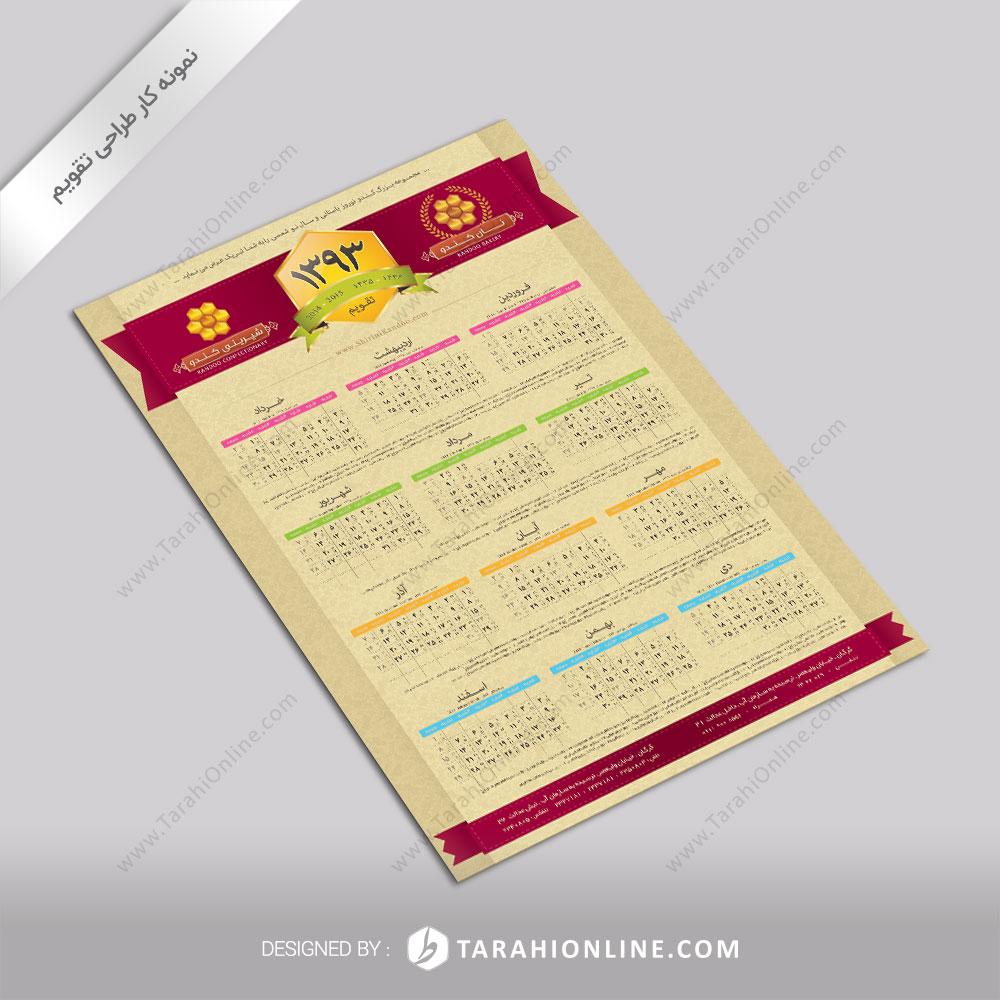 طراحی تقویم دیواری کندو ۹۳