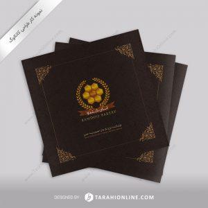 طراحی کاتالوگ نان کندو - جلد