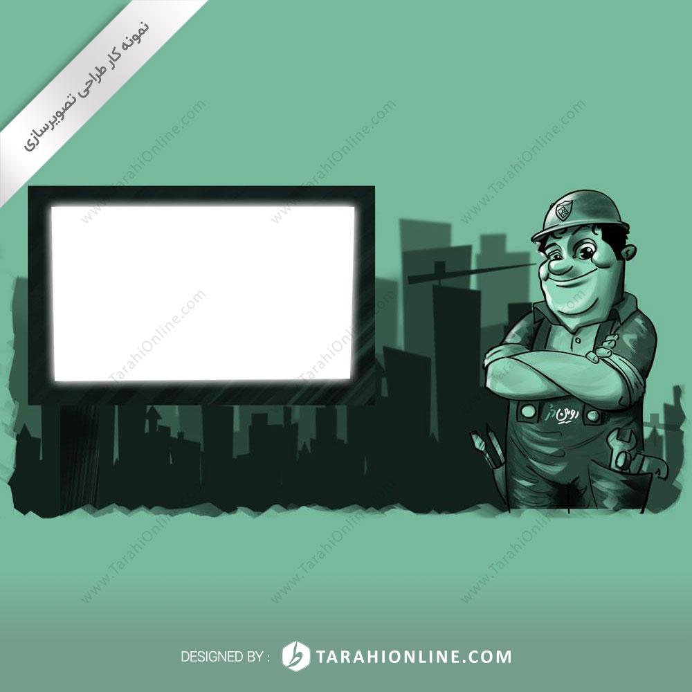 تصویرسازی شرکت رویین در - سایت