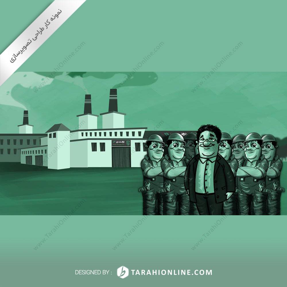 تصویرسازی شرکت رویین در - برای سایت