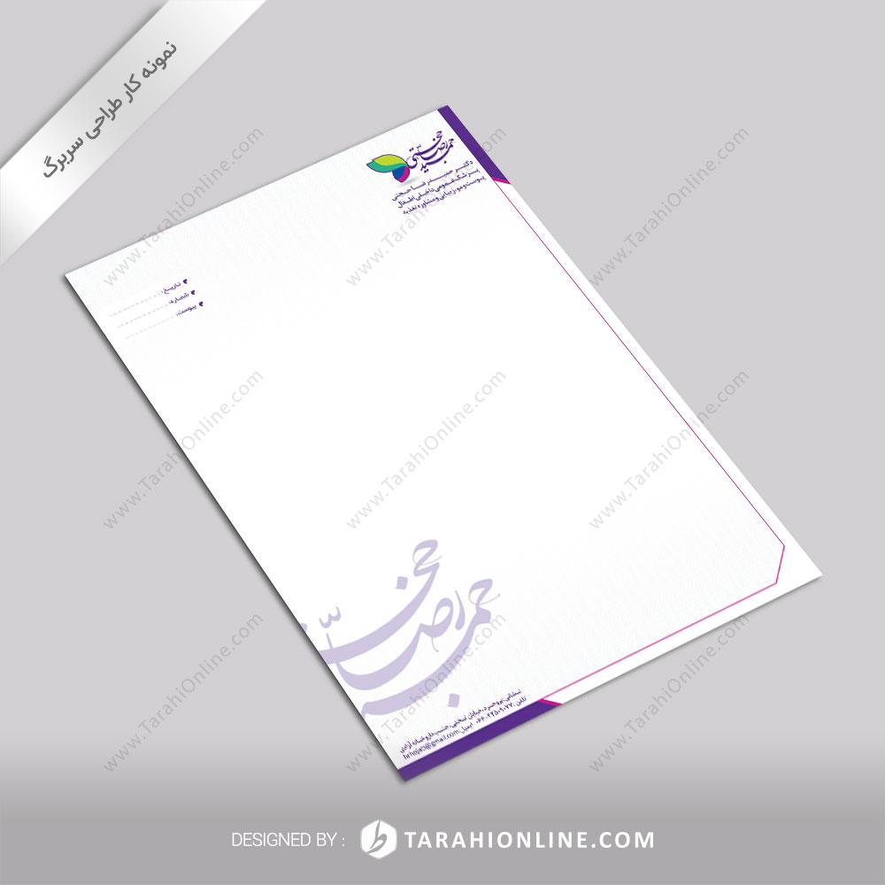 طراحی سربرگ دکتر حمیدرضا حجتی