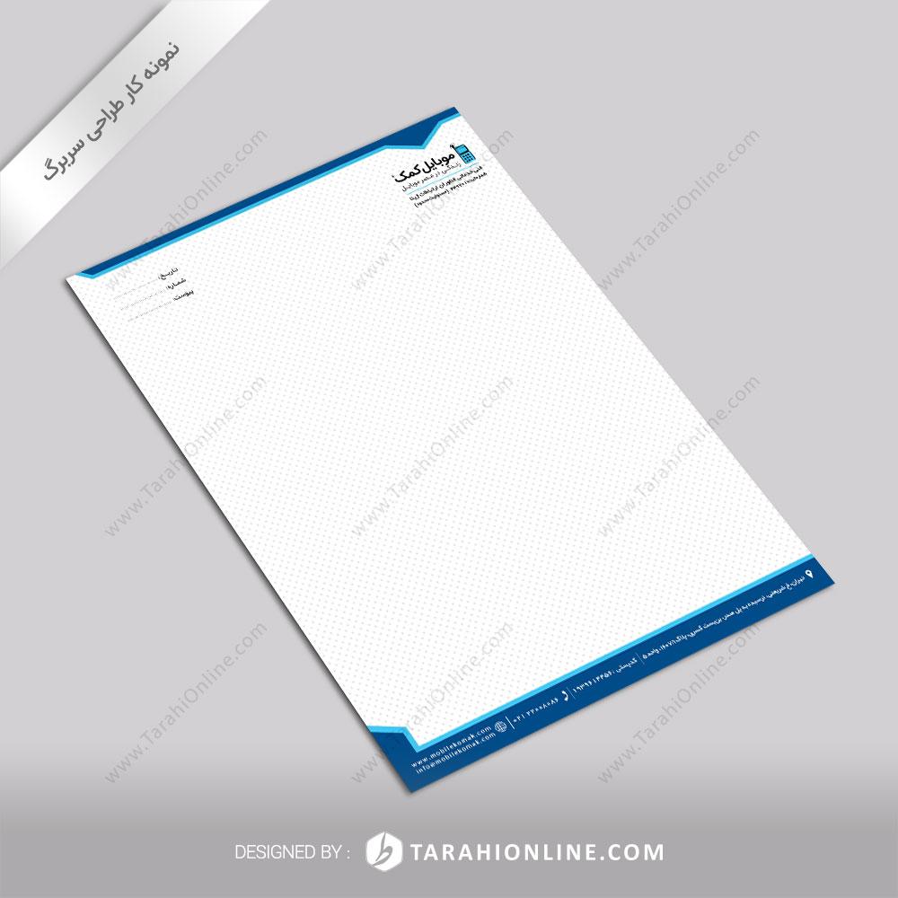 طراحی سربرگ موبایل کمک