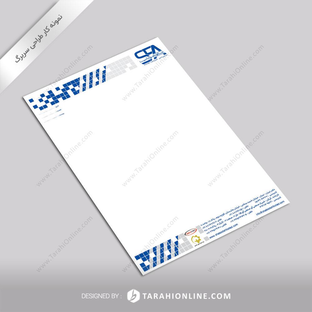 طراحی سربرگ شرکت شالوده فولاد آسیا