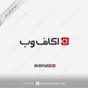 طراحی لوگو شرکت آکاف وب