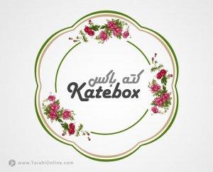 طراحی لوگو رستوران کته باکس